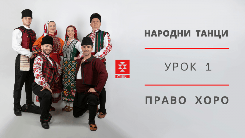 Екипа на Клуб за народни танци БЪЛГАРИН